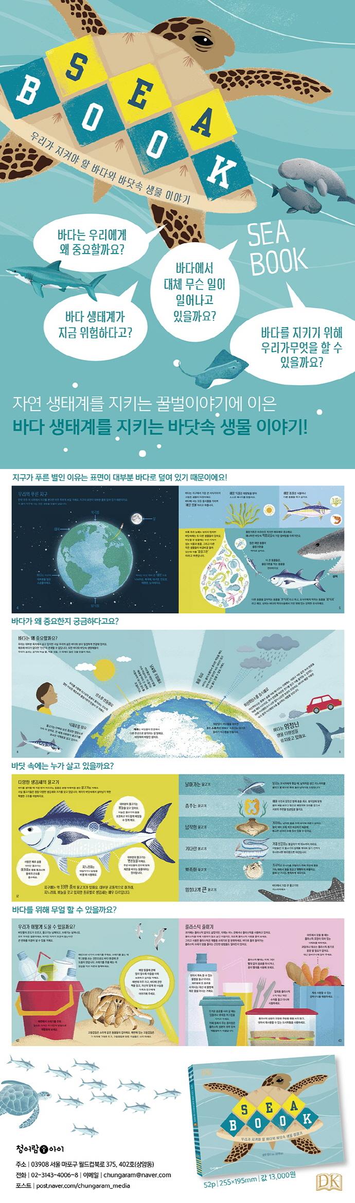 시북(Sea Book)(양장본 HardCover) 도서 상세이미지