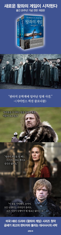 왕좌의 게임. 1(얼음과 불의 노래 1) 도서 상세이미지