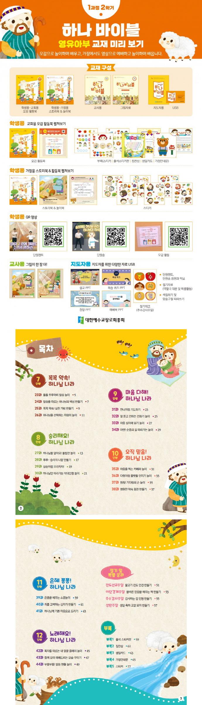 하나 바이블: 영유아부 1과정 2학기(학생용) 도서 상세이미지