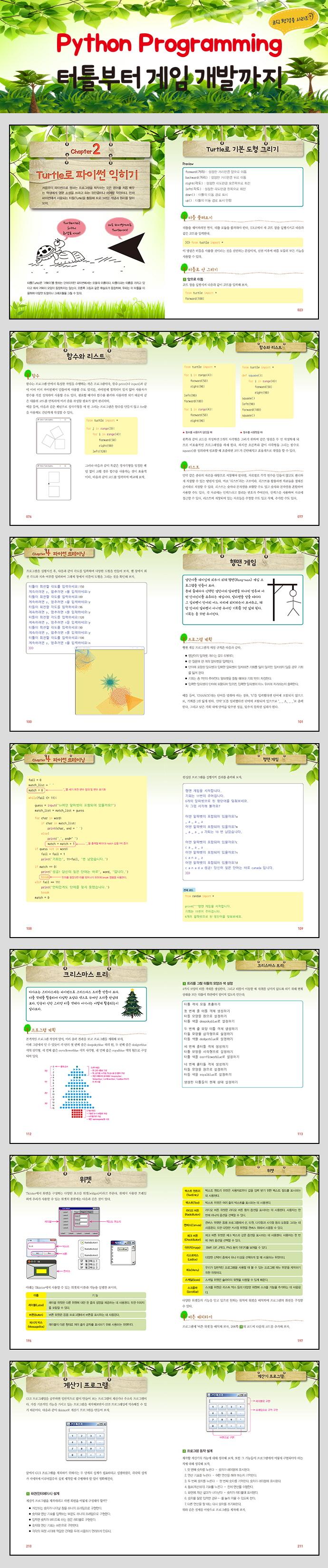 Python Programming 터틀부터 게임 개발까지(코딩 첫걸음 시리즈 9) 도서 상세이미지