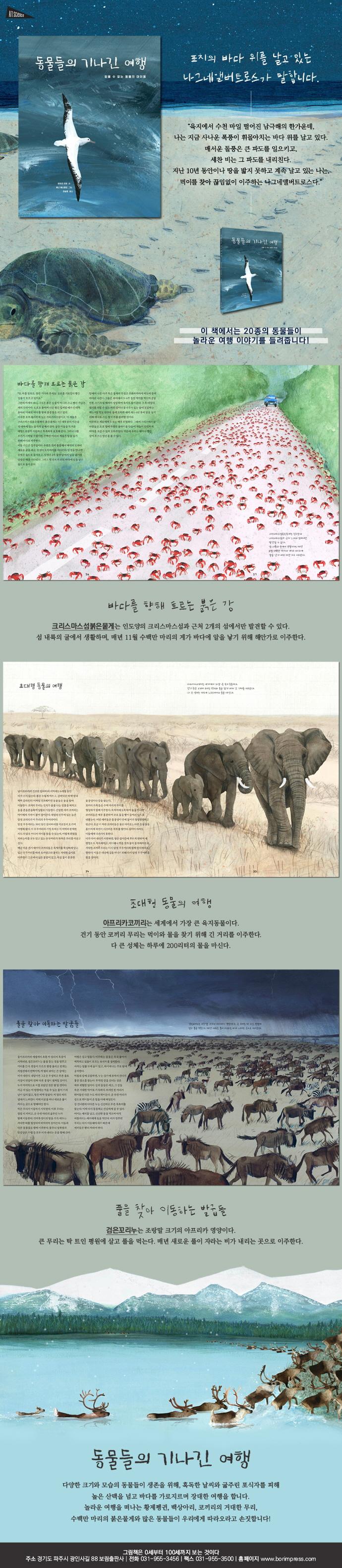 동물들의 기나긴 여행(아트사이언스)(양장본 HardCover) 도서 상세이미지