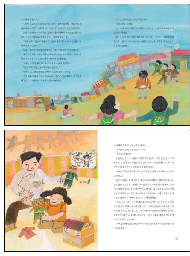 사람이 누려야 할 권리 인권(GOGO 지식 박물관 37) 도서 상세이미지