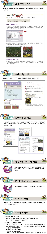 GTQ 포토샵 1급(2011)(백발백중)(CD1장포함) 도서 상세이미지