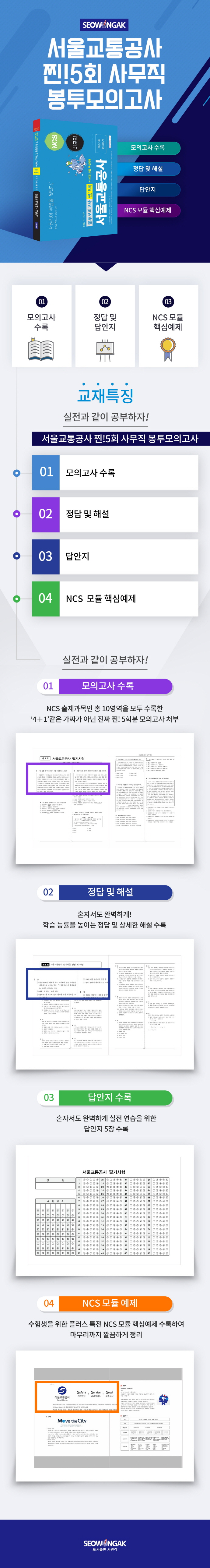 서울교통공사 사무직 직업기초능력평가 봉투모의고사 찐! 5회(2020)(NCS)(개정판) 도서 상세이미지