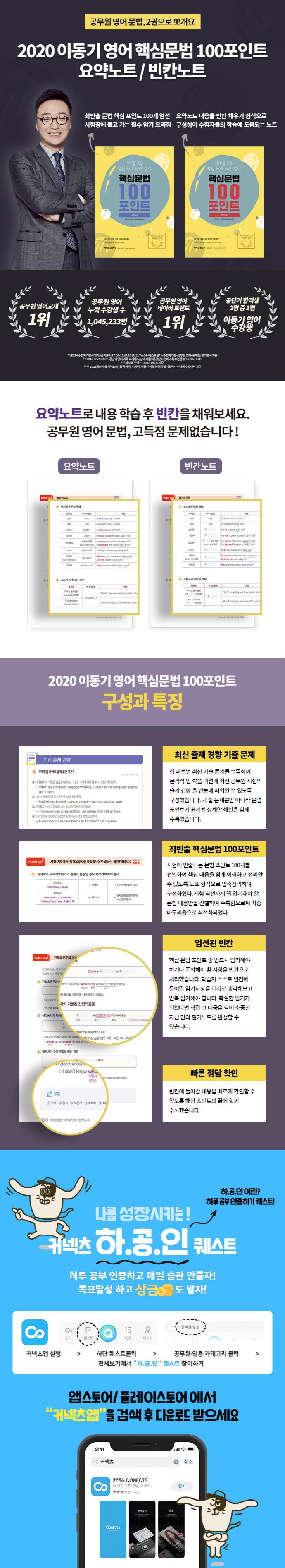이동기 영어 핵심문법 100포인트 요약노트(2020)(커넥츠공단기) 도서 상세이미지