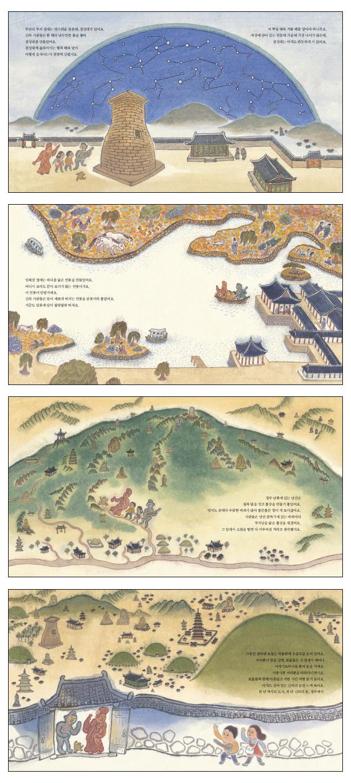 천년의 도시 경주(빛나는 유네스코 우리 유산 5) 도서 상세이미지