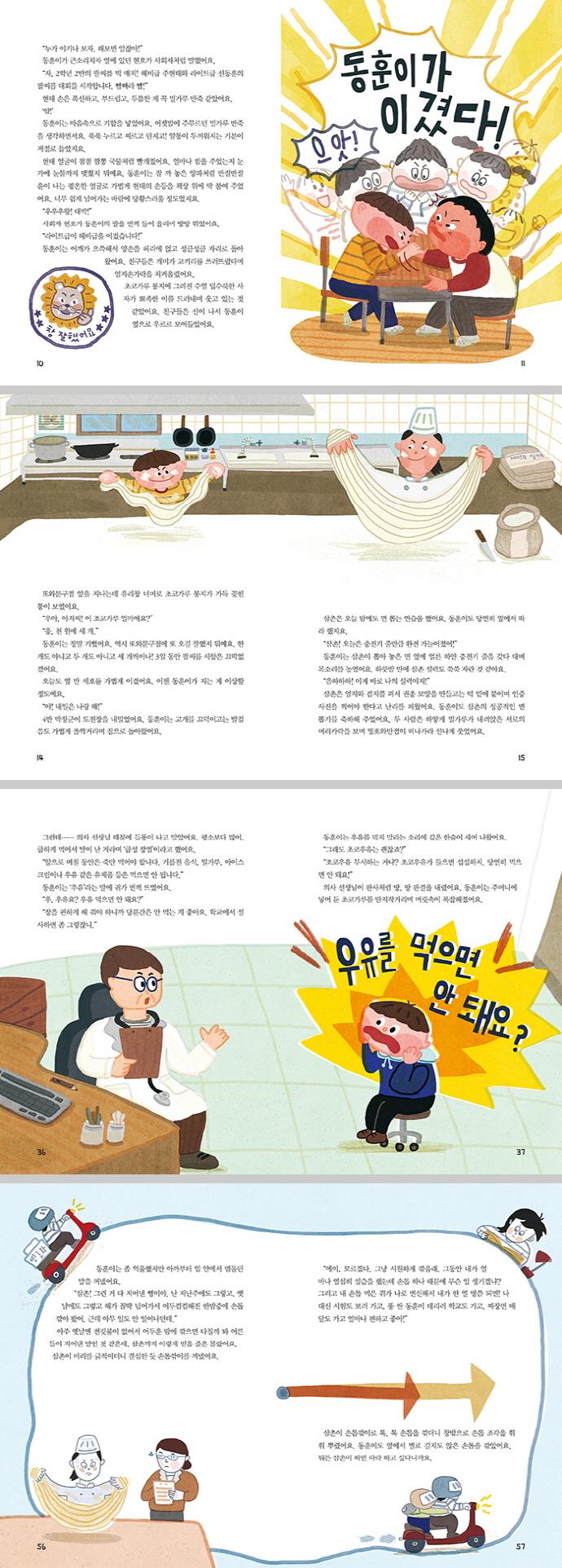 팔씨름왕의 비밀(좋은책어린이 저학년문고 112) 도서 상세이미지