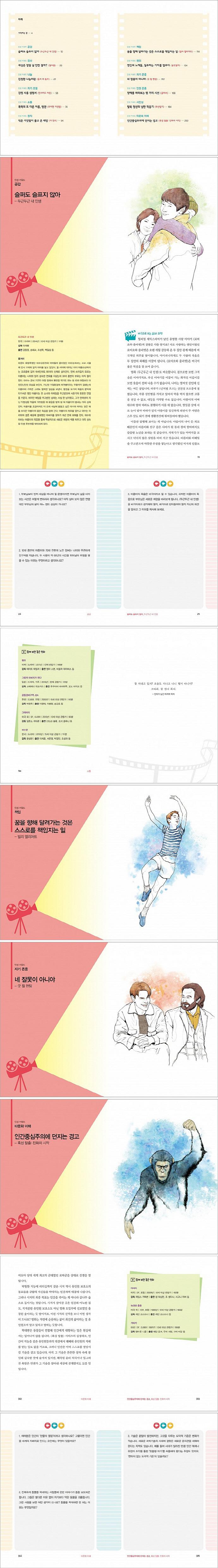 인성, 영화로 배우다(꿈결 청소년 교양서 시리즈 꿈의 비행 11) 도서 상세이미지