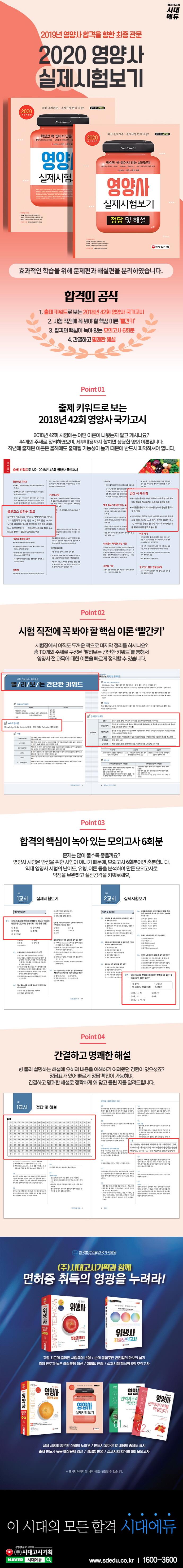 영양사 실제시험보기(2020) 도서 상세이미지