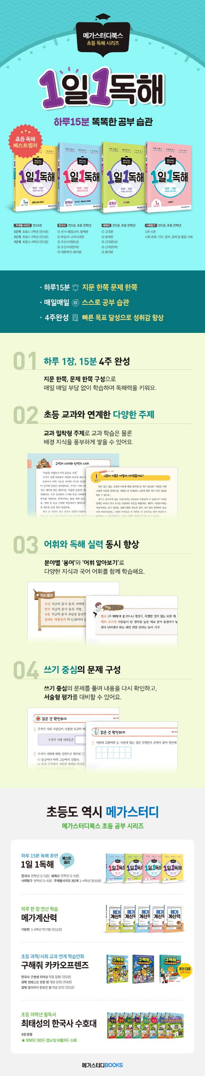 1일 1독해 한국사. 1: 선사~통일 신라, 발해(메가스터디 초등 독해 시리즈) 도서 상세이미지