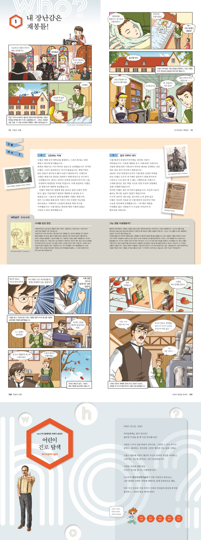 Who? 루돌프 디젤(엔지니어 시리즈 14)(양장본 HardCover) 도서 상세이미지