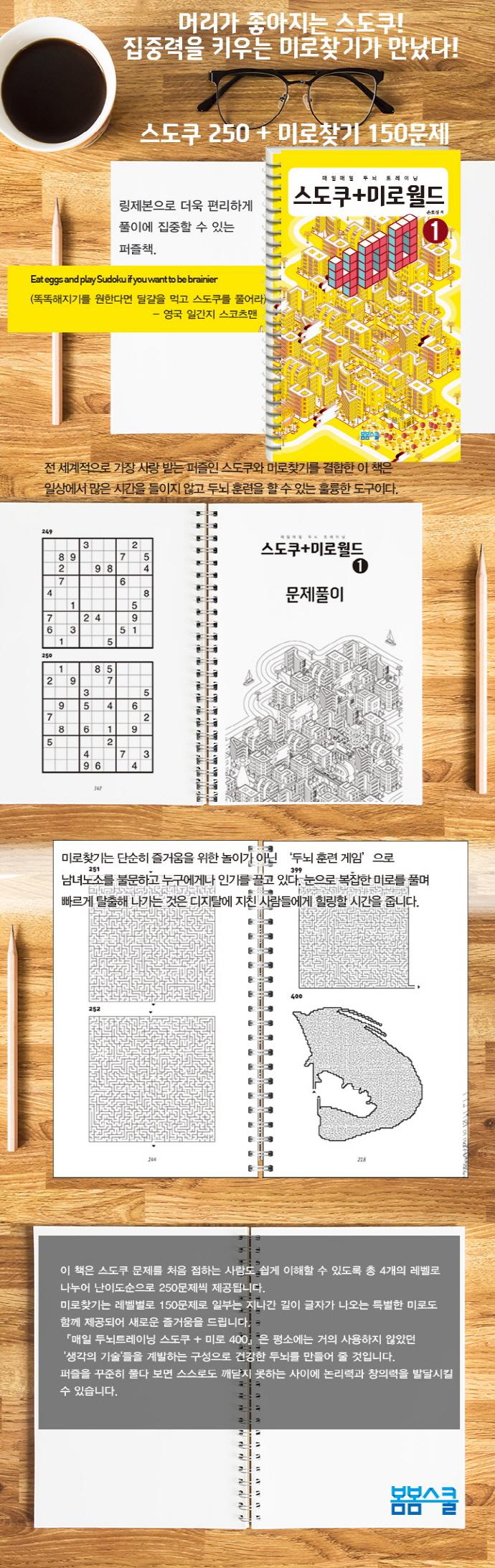 매일매일 두뇌 트레이닝 스도쿠+미로월드 400. 1(스프링) 도서 상세이미지