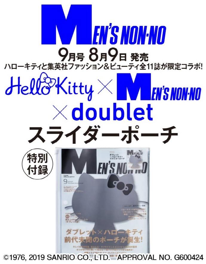 멘즈논노 MEN'S NONNO 2019.09 (Hell Kitty x doublet 슬라이드 파우치) 도서 상세이미지