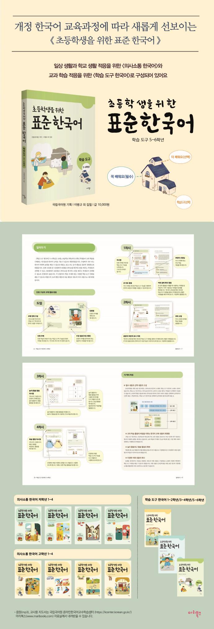 표준 한국어: 학습도구(5~6학년)(초등학생을 위한) 도서 상세이미지