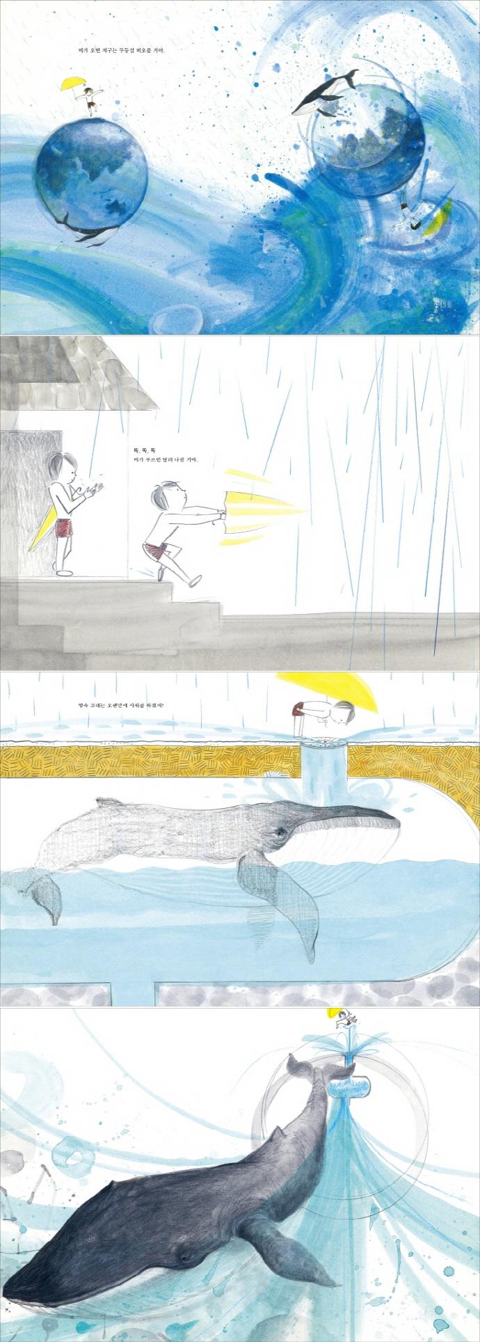 비가 와(책고래마을 33)(양장본 HardCover) 도서 상세이미지