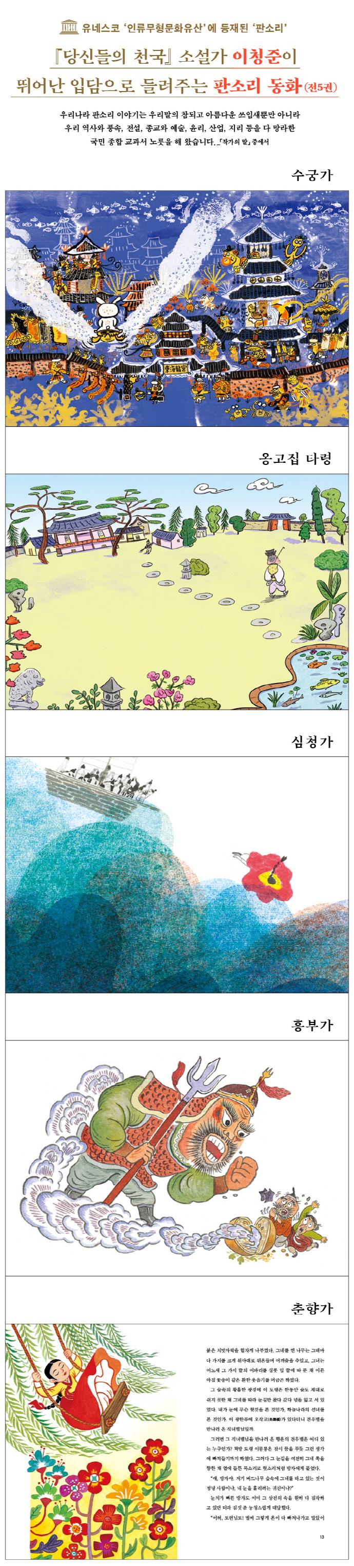 이청준 판소리 동화 세트(전5권) 도서 상세이미지