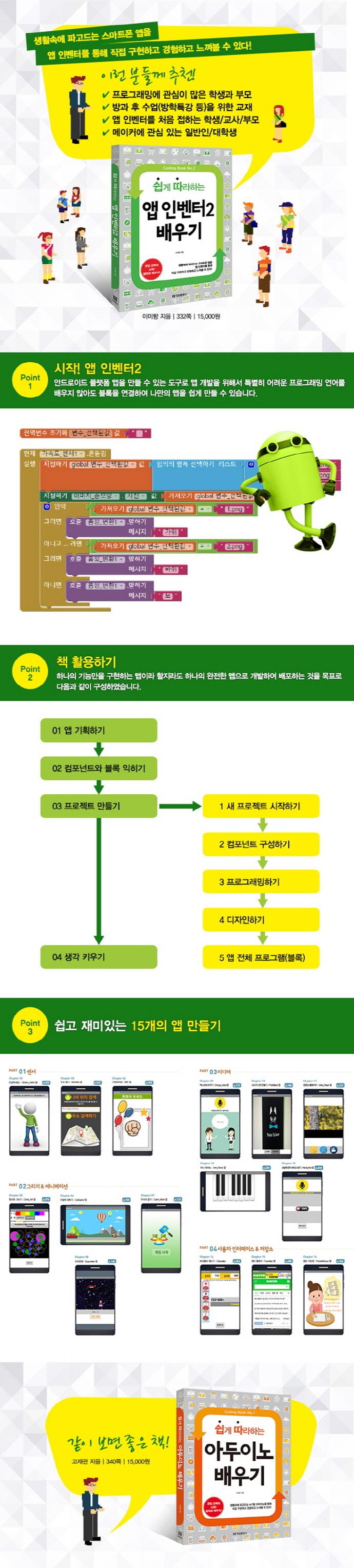 앱 인벤터2 배우기(쉽게 따라하는)(Coding Book 2) 도서 상세이미지