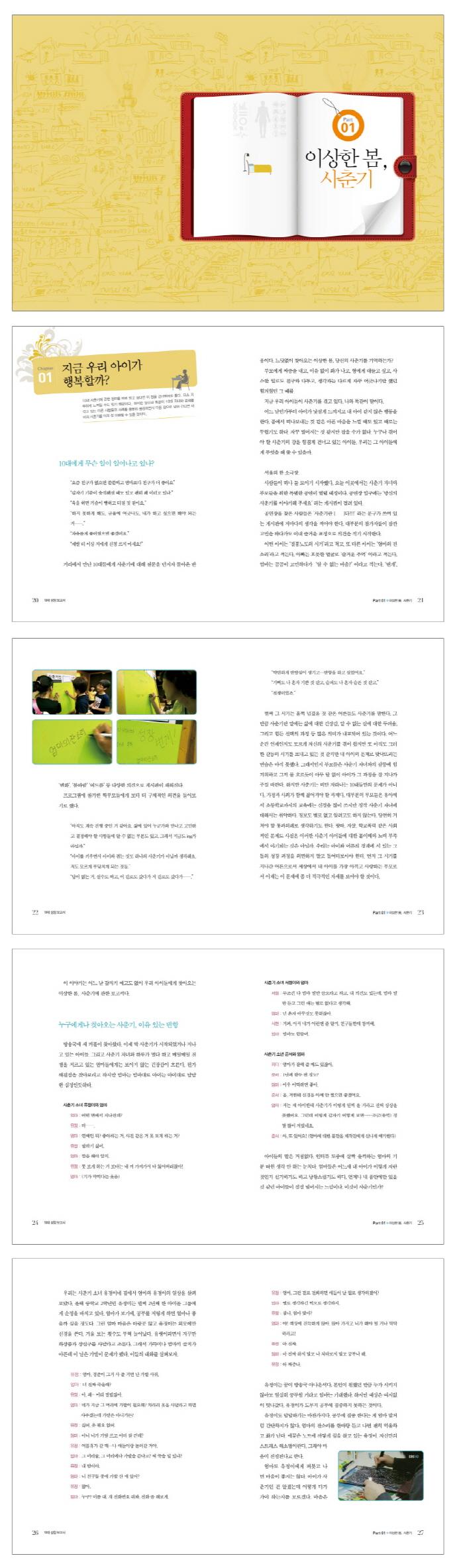 10대 성장 보고서(EBS 다큐프라임 화제작) 도서 상세이미지
