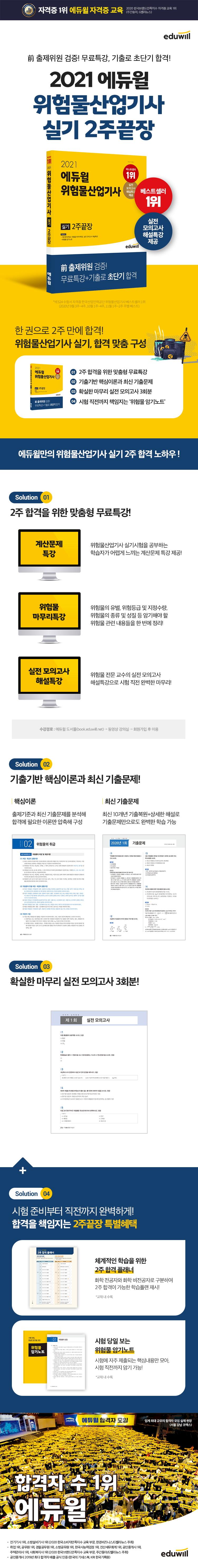 위험물산업기사 실기 2주끝장(2021)(에듀윌) 도서 상세이미지