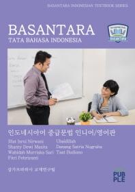SANGGAR BAHASA 인도네시아어 중급문법 인니어/영어판