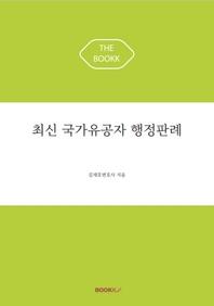 최신 국가유공자 행정판례