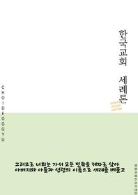 한국교회 세례론