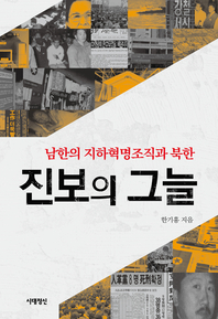 진보의 그늘-남한의 지하혁명조직과 북한(체험판)