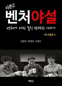 [무료] 벤처야설 시즌 2. 1화 프롤로그