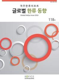 글로벌한류동향 118호