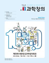 월간 과학창의 2016년 8월호