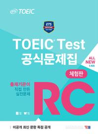 ETS 토익 공식문제집 RC 리딩(2018 최신판 실전서)(체험판)