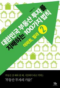 대한민국 부동산 투자를 지배하는 100가지 법칙 ② 아파트, 빌라