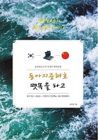동아지중해호 뗏목을 타고