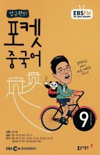 성구현의 포켓 중국어(방송교재 2018년 9월)