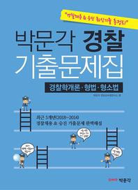 [경찰채용&승진 최신기출 총정리] 박문각 경찰 기출문제집(경찰학개론 형법 형소법)