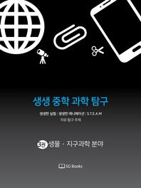 생생 중학 과학 탐구. 3: 생물 지구과학 분야(멀티 ebook)