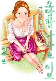 요망한 나나코 이모. 2