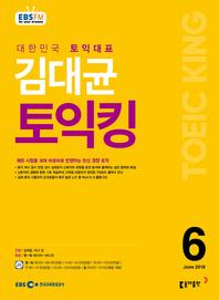 김대균의 토익킹(EBS 방송교재 2019년 6월)