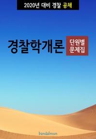 2020년 대비 경찰공채 경찰학개론 (단원별 문제집)