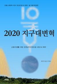 2020 지구대변혁(개정증보판)
