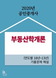 부동산학개론 (연도별 18년~13년) 공인중개사 기출문제 해설