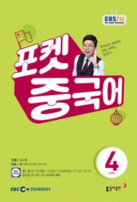 성구현의 포켓 중국어(EBS 방송교재 2020년 4월)