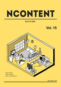 NCONTENT Vol. 15