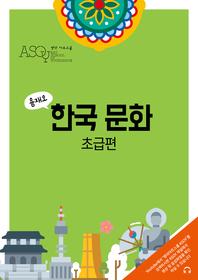 욤재오 한국문화 초급편