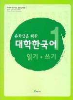 대학한국어 1 : 읽기 쓰기 (유학생을 위한)