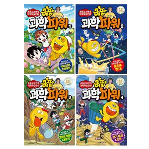 허팝 과학파워 1~4권 세트(노트+알림장 증정)