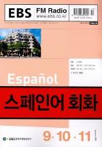 스페인어회화(라디오)(12.1.2월호)