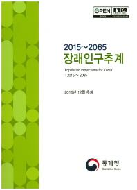 장래인구추계(2015~2065)