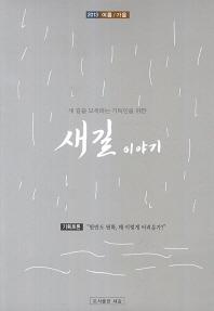새길이야기(2011 가을)