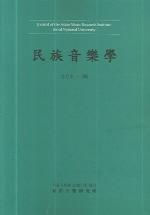 민족음악학(창간호~3)(합본집)